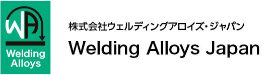 ウェルディングアロイズ・ジャパン